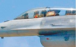 F16飛官 夾帶麻糬出任務