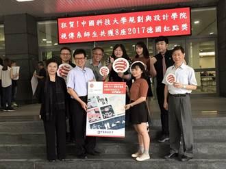2017德國紅點設計大賽 中國科大獲8大奬
