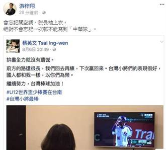 「中華台北」惹議 游梓翔:他們是看「中華」不順眼