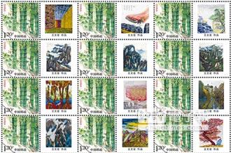 王文宏作品 入選19大紀念郵票