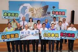 地方公民論壇貼近民意 擘劃蚵仔寮漁村發展藍圖
