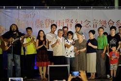 竹縣鄧雨賢紀念音樂會首場 後代致贈百萬獎助學金