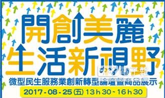 微型民生服務業論壇 8/25日台師大開講