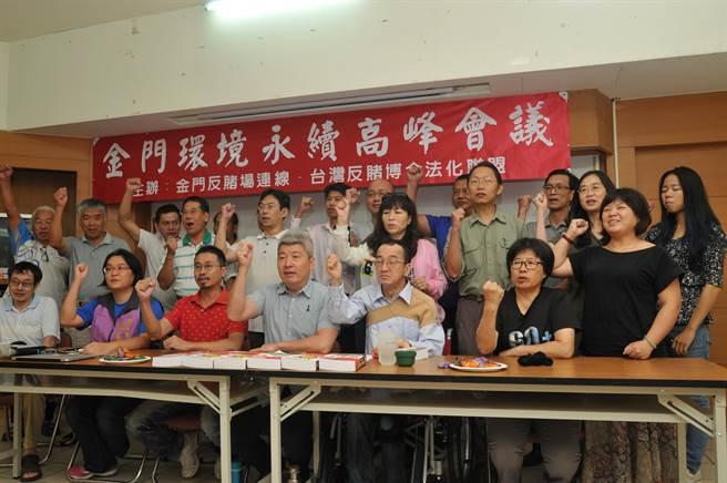 台灣反賭博合法化聯盟與金門反賭場連線等20餘個公民團體昨天會師,強烈表達反對賭場進入金門的立場。(李金生攝)