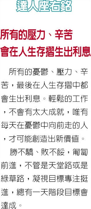 職場達人-遠雄房地產公司總經理 張麗蓉正向思考 拚出銷售天后