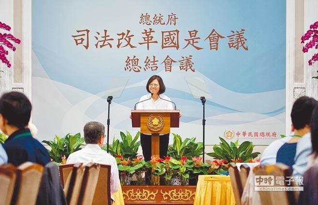 蔡英文總統主持司改國是會議總結會議。(總統府提供)