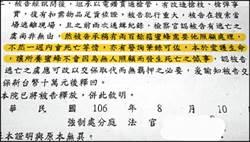 「愛蜂法官」縱放槍砲犯 南檢提抗告