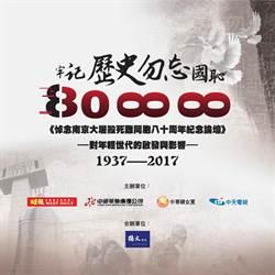 悼念南京大屠殺死難者80周年 兩岸青年徵文比賽開跑