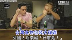 台灣食物包裝太複雜 外國人崩潰喊「什麼鬼!」