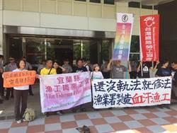 境外漁工不受勞基法保障 勞團呼籲納管