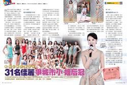 國際品牌光環加持 31名佳麗爭城市小姐后冠
