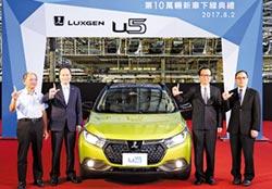LUXGEN 第10萬輛新車U5 SUV正式下線