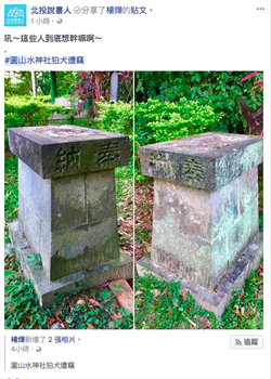 圓山水神社「狛犬」遭破壞  文化局:這是古蹟!