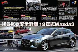 快意駕乘  安全升級 18年式Mazda3