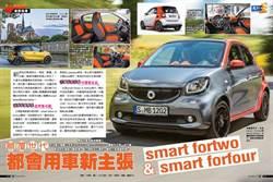 顛覆世代 都會用車新主張  smart fortwo & smart forfour