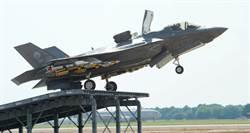 英軍F-35B學滑跳 為登上航艦做準備