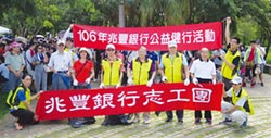 兆豐銀公益健行活動 落實環保愛地球 台中、高雄同步舉行