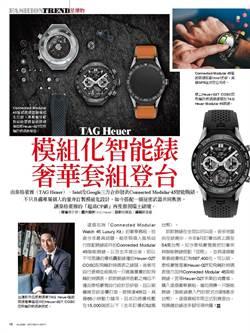 TAG Heuer 模組化智能錶 奢華套組登台