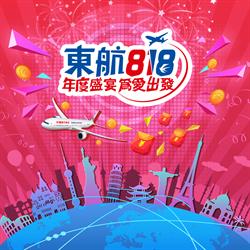 中國東方航空818會員日 機票最高八折