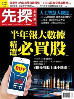 《先探投資週刊》謝金河:內資比外資跑得快