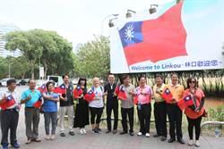 林口人挺世大運 選手村外巨幅國旗飄揚