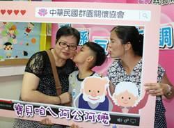找回祖父母幸福感大調查 拍全家福是幸福指數之一