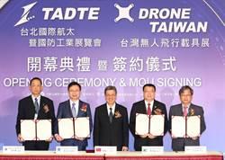 台北國際航太暨國防工業展,打造最強空中供應鏈