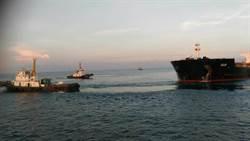 3艘拖船猛拉 興達港擱淺運煤輪脫困了