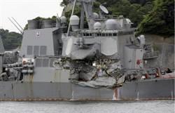 費茲傑羅號撞船事件 美海軍開除3指揮官