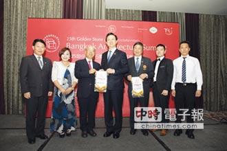 中華建築金石獎 前進泰國