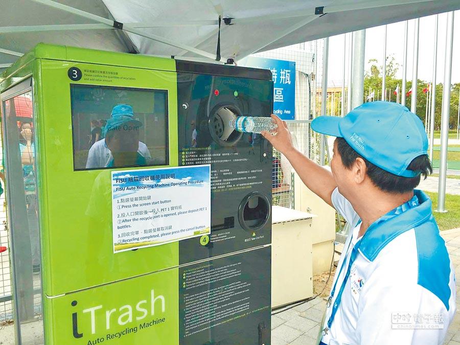 台北市環保局與業者合作,在世大運選手村引進寶特瓶自動回收機,未來會把廢寶特瓶製成毛毯贈送給弱勢家庭。(張立勳攝)