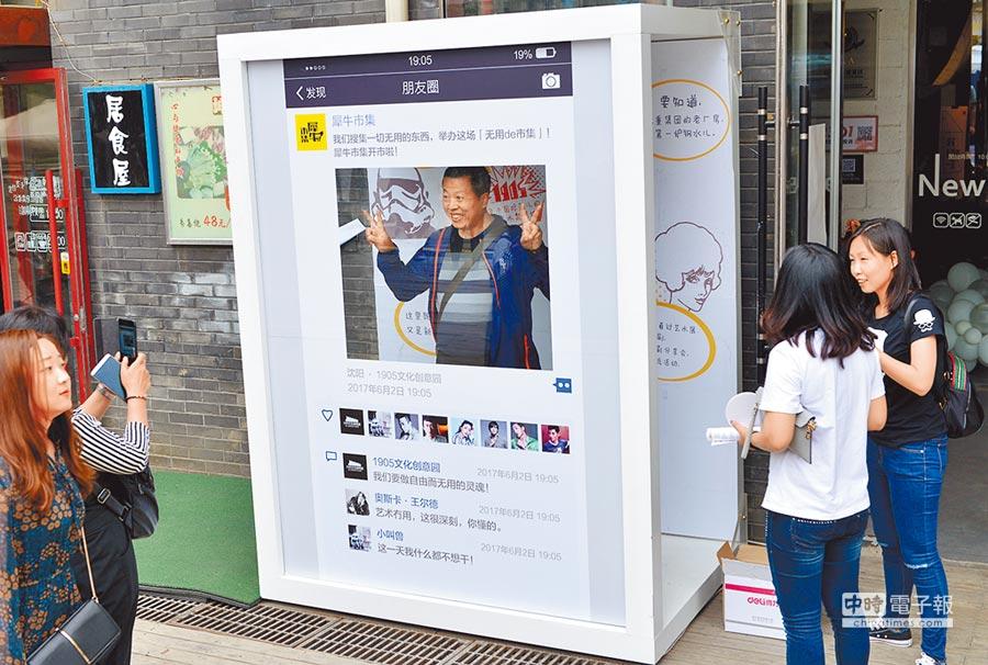 6月3日,遼寧瀋陽街頭出現「巨型微信朋友圈」,吸引許多民眾排隊合影。(CFP)