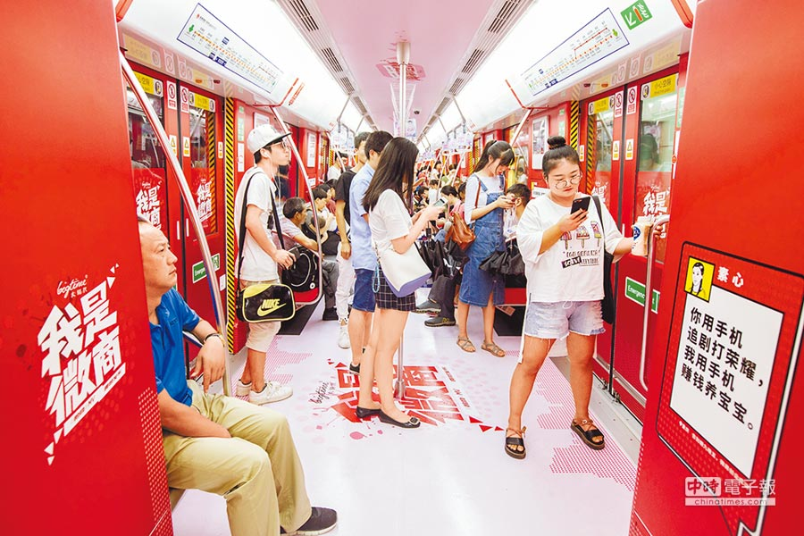 8月10日,杭州「我是微商」地鐵列車,吸引民眾的眼光。(CFP)
