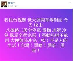 世大運開幕場周遭停電 傅達仁:台灣黑暗!
