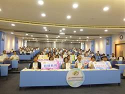 南台灣教育學術研討會 教育的合縱連橫