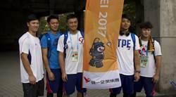 世大運》五獅助陣 期盼把金牌留在台灣