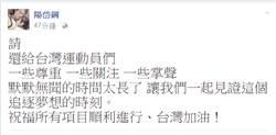 世大運》關心世大運 陽岱鋼、陳偉殷發文支持