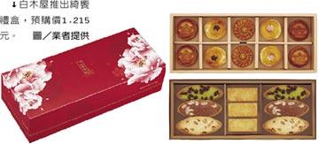 白木屋中秋禮盒 預購享9折