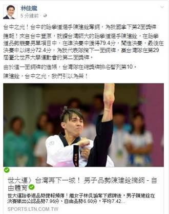 台中之光!陳建銓世大運跆拳道奪銅 林佳龍臉書祝賀