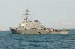 又撞船 美驅逐艦新加坡與商船相撞 5傷10失蹤