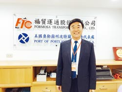 福貿運通30周年 立足台灣、經營有成