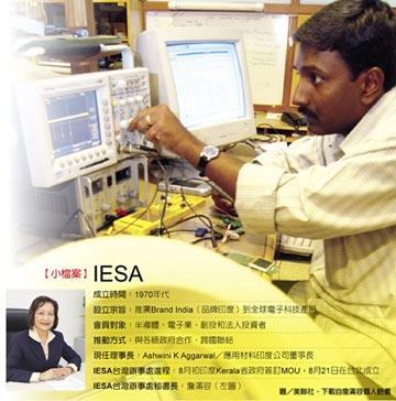 IESA今成立台灣辦事處 將導引兩地IC研發交流與合作!印度半導體首度來台尋伙伴