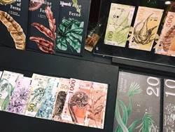 蕨類主題設計紙鈔 科大生獲德國紅點獎