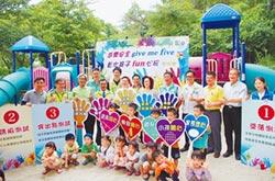 台灣德國萊因助彰化縣政府 讓孩子fun心玩