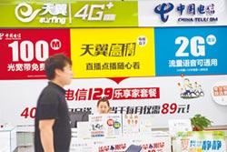 中聯通混改 揭露國企改革3動向
