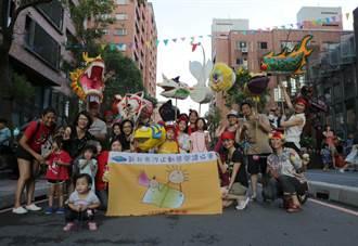 「創意接龍」踩街秀 夢想社區居民樂參與