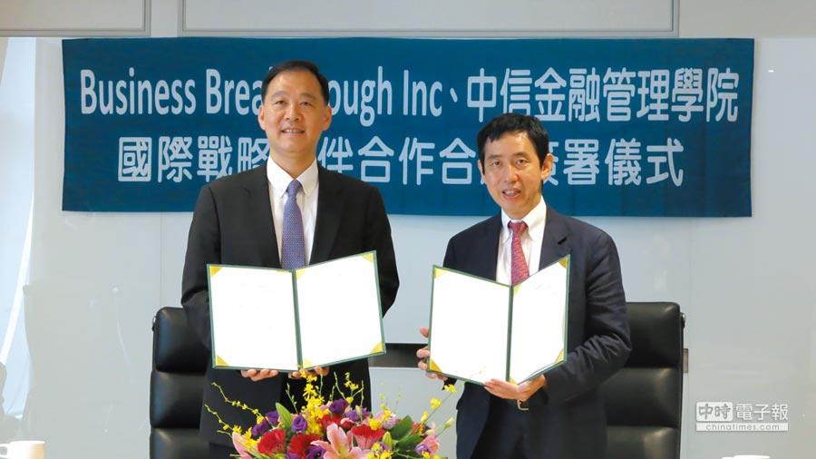 中信金融管理學院今日與大前研一創立的BBT簽署合作協議,施光訓校長(左)和大前研一代表伊藤泰史事務總長(右)簽約。圖/業者提供