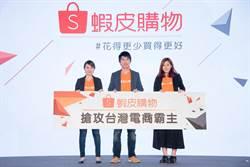 蝦皮拍賣升級「蝦皮購物」 挾千萬用戶搶攻電商霸主
