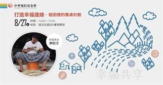 幸福共享講座:打造幸福連線,稻田裡的餐桌計劃
