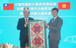 拓銷中亞,貿協與吉爾吉斯青年企業家協會簽署合作備忘錄